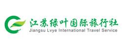 江苏绿叶国际旅行社