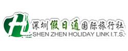 深圳市假日通国际旅行社有限公司