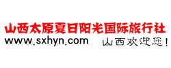 山西省太原夏日阳光国际旅行社