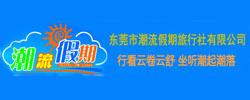 东莞市潮流假期旅行社有限公司