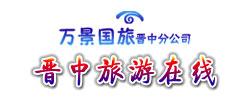 山西万景国际旅行社晋中分公司