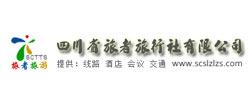 四川省旅者旅行社有限公司总部