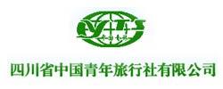 四川省中国青年旅行社有限公司高新分社