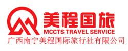 广西南宁美程国际旅行社有限公司