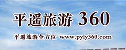平遥旅游360网