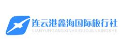 连云港鑫海国际旅行社