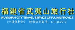 福建省武夷山旅行社官方网站