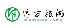 温州远方国际旅行社