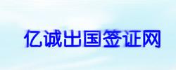 中国签证行业领导者--亿诚出国签证网
