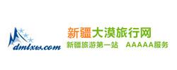 新疆中国国际旅行社有限责任公司