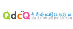 中国青岛春秋国际旅行社有限公司