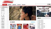 连云港电子杂志网站制作
