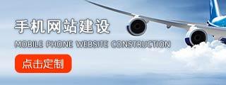 手机网站建设