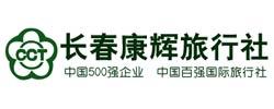 长春康辉旅行社有限责任公司