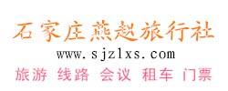 石家庄燕赵旅行社有限公司