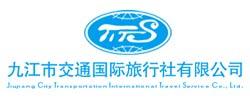 九江市交通国际旅行社有限公司