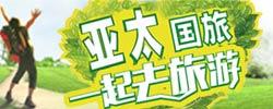 广西亚太国际旅行社有限公司