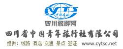 四川省中国青年旅行社有限公司总部