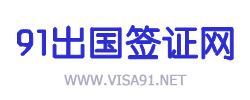 中国签证行业领导者--91出国签证网