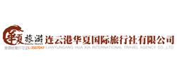 连云港华夏国际旅行社