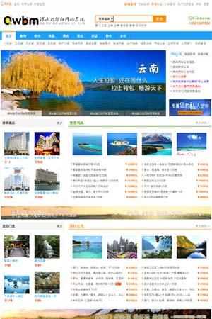 旅行社网站模板默认风格10