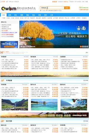 旅行社网站模板11