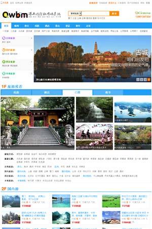 旅行社网站模板默认风格13