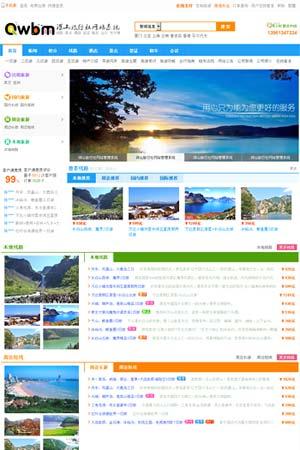 旅行社网站模板默认风格5