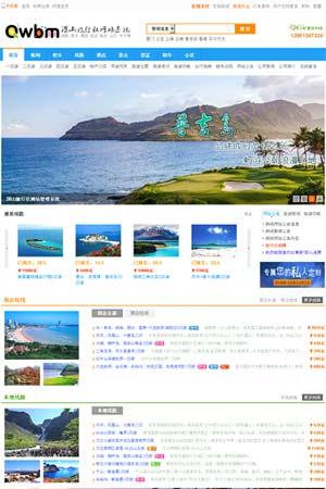 旅行社网站模板默认风格6