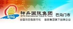 北京神舟国际旅行社集团有限公司