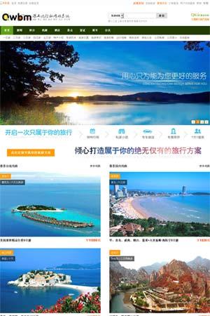 19寸宽屏旅行社网站模板7